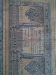 Государственный кредитный билет 1898 года