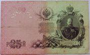 25 рублей 1909 Шипов - Сафронов ВН 000388