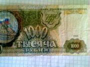 БАНКНОТА  1993  ГОДА ВЫПУСКА