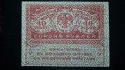 40 рублей 1917 год РОССИЯ