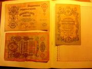 Государственные кредитные билеты 1909 года